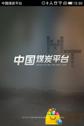 中国煤炭平台