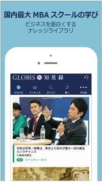 GLOBIS知見録/国内最大MBAスクールの学びが満載!