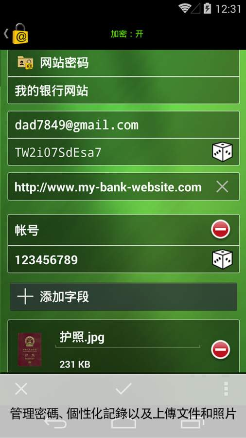 Keeper 密码和数据管理库截图2