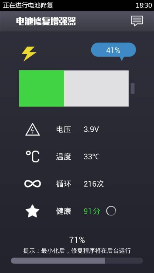 电池修复增强器截图1