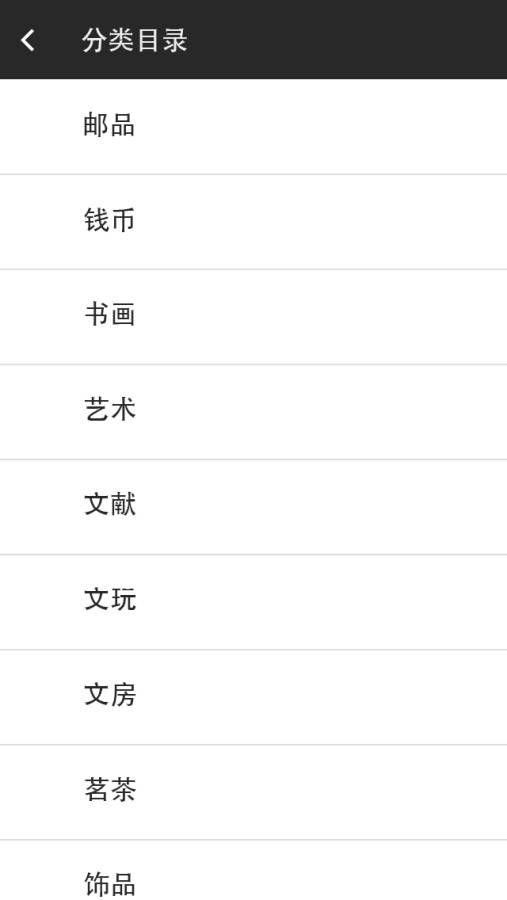 赵涌在线 - 邮票 钱币 艺术 书画 网络交易平台截图1