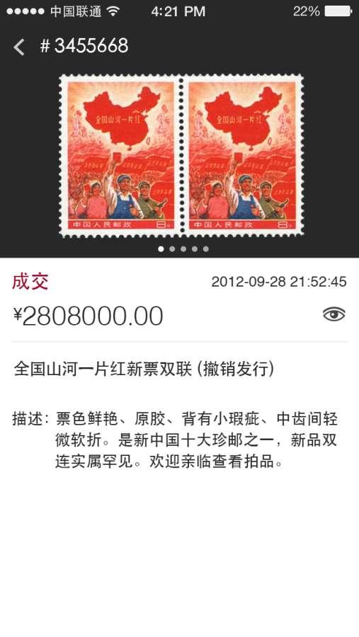 赵涌在线 - 邮票 钱币 艺术 书画 网络交易平台截图2