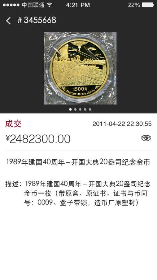 赵涌在线 - 邮票 钱币 艺术 书画 网络交易平台截图3