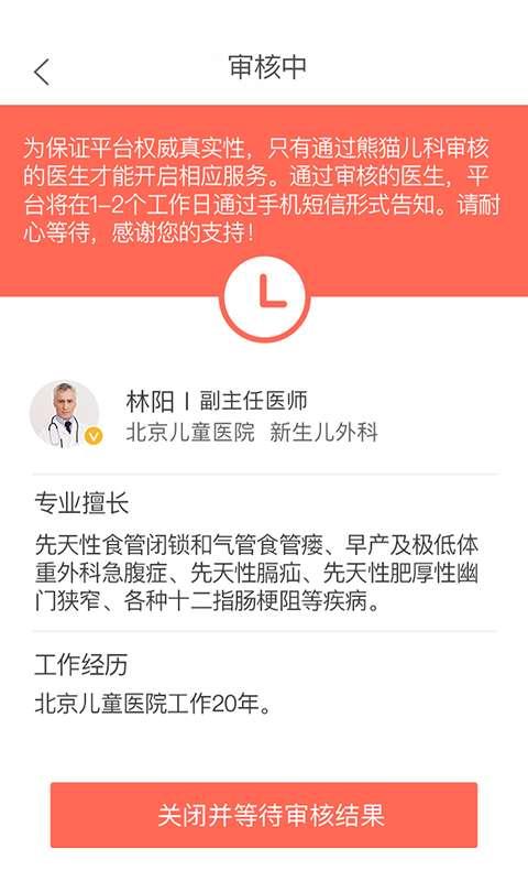 熊猫儿科医生版截图2