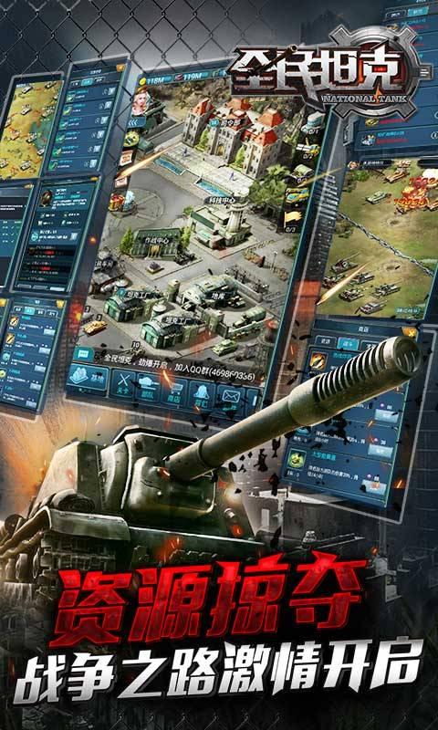 全民坦克截图4