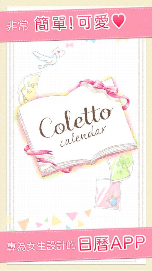 Coletto日历:Coletto截图1