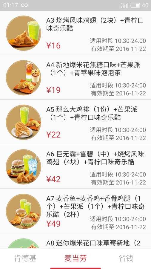 麦当劳肯德基优惠券截图1