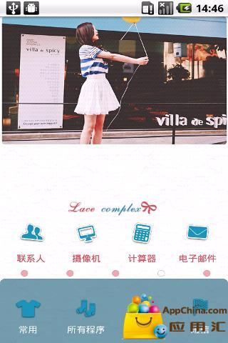 【免費工具App】YOO主题-韩系 Lace complex 蓝-APP點子