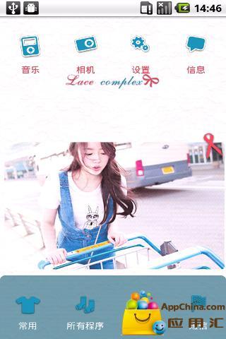 玩免費工具APP|下載YOO主题-韩系 Lace complex 蓝 app不用錢|硬是要APP