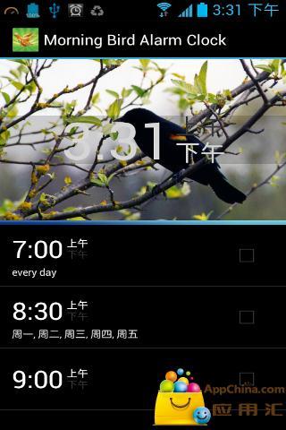 晨鸟闹钟截图1