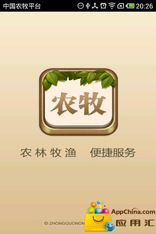 中国农牧平台