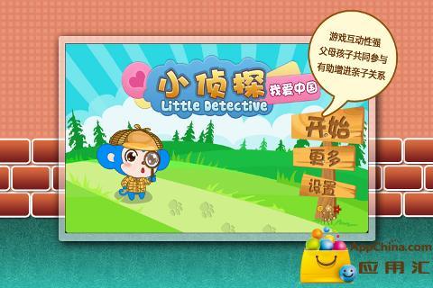 小侦探-我爱中国