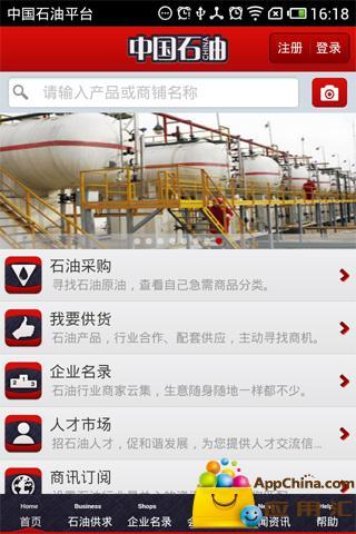 中国石油平台