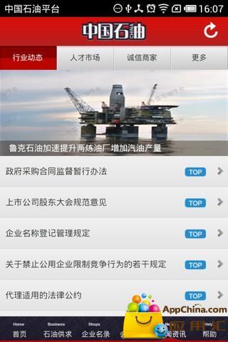 中国石油平台截图1