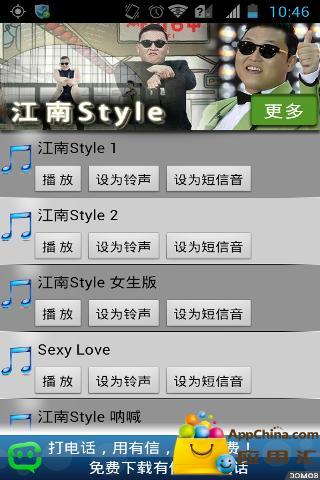 江南Style手机铃声
