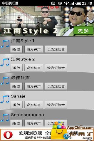 江南Style手机铃声2 媒體與影片 App-癮科技App