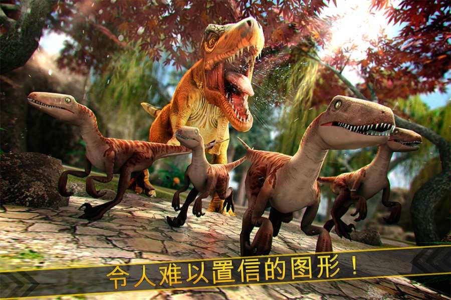 侏罗纪恐龙模拟3D截图1
