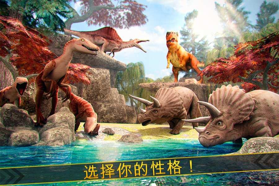 侏罗纪恐龙模拟3D截图3