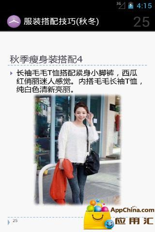 服装搭配技巧(秋冬) 生活 App-癮科技App