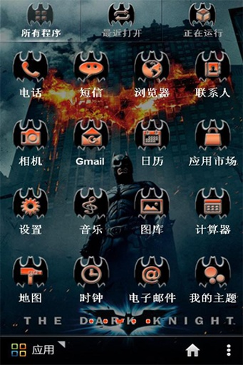 【免費工具App】宝软桌面-蝙蝠侠来了-APP點子