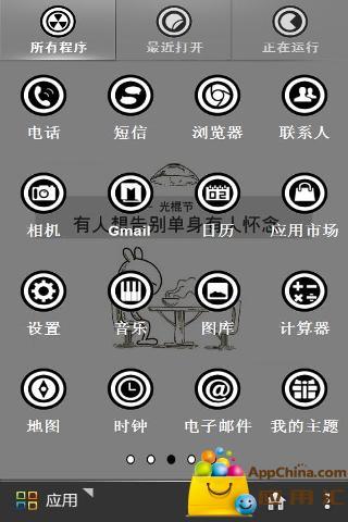 【免費工具App】兔斯基光棍节宝软主题-APP點子