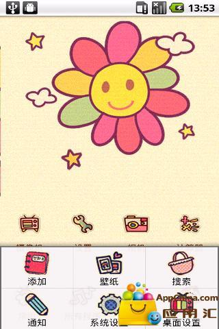 【免費工具App】YOO主题-太阳花的旅行-APP點子