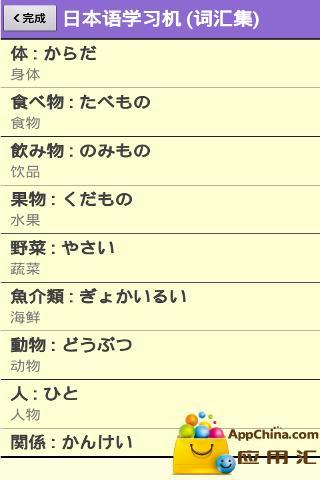 香港日本语学习机 -- 词汇集