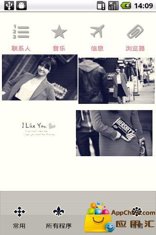 YOO主题-甜蜜情侣