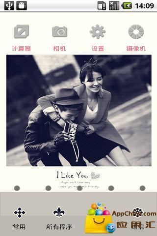 YOO主题-甜蜜情侣截图1