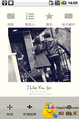 YOO主题-甜蜜情侣截图2