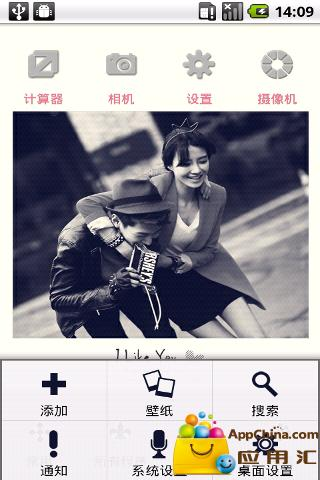 YOO主题-甜蜜情侣截图3