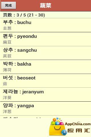 生產應用必備免費app推薦|韩国语学习机 -- 词汇集線上免付費app下載|3C達人阿輝的APP