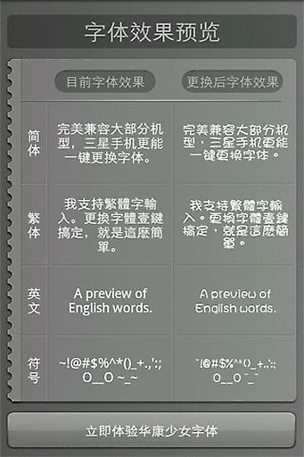 华康少女体-免ROOT换字体截图3