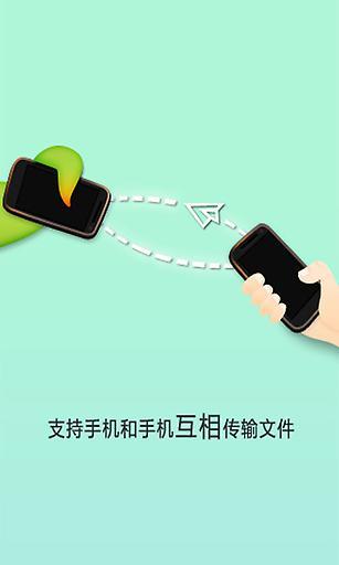 TB传输精灵(文件同步至手机或电脑)截图1