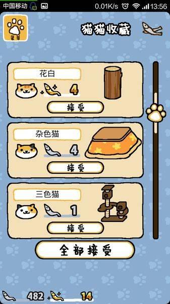 猫咪收集汉化版