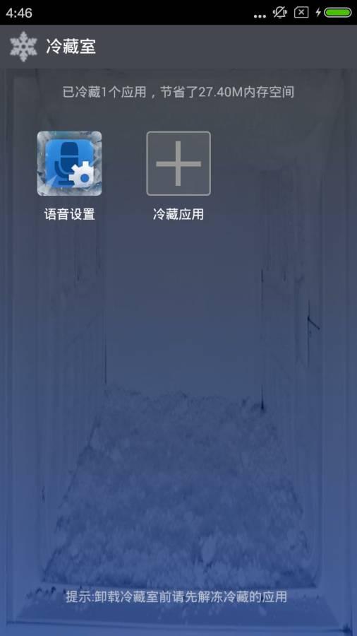冷藏室截图2