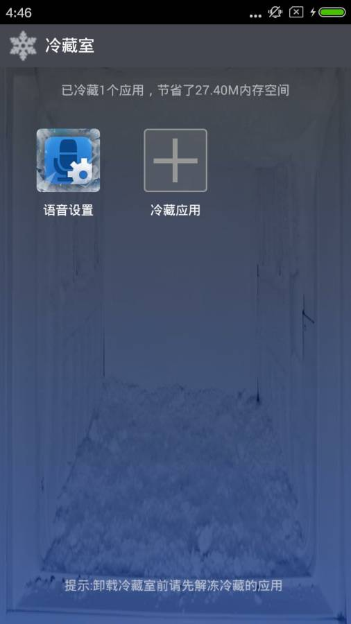 冷藏室截图6