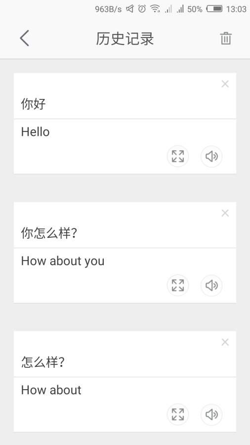 语音翻译截图2