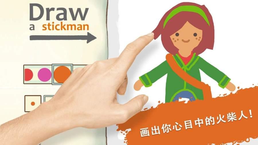 火柴人涂鸦 2 Draw a Stickman:截图4