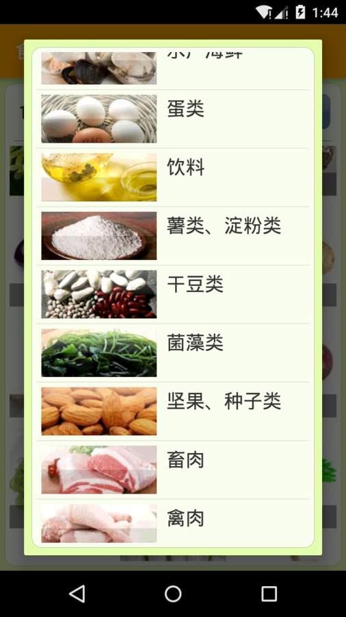 食物相宜相克手册截图3