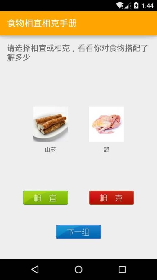 食物相宜相克手册截图4