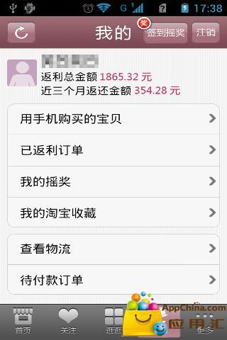 名媛坊 購物 App-癮科技App