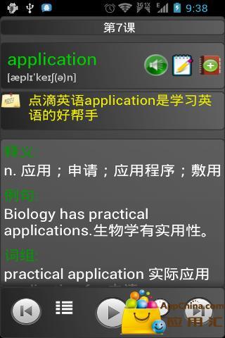 点滴英语单词考研版 生產應用 App-癮科技App