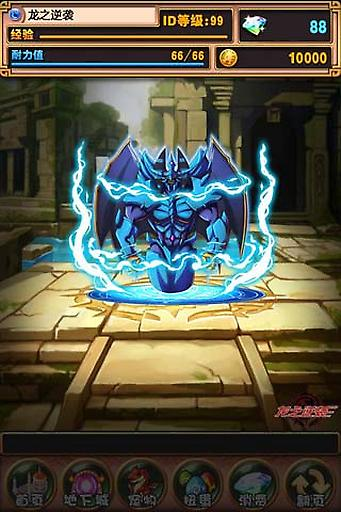 龙之逆袭(游戏王)截图1