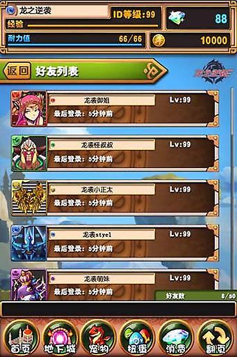 龙之逆袭(游戏王)截图2