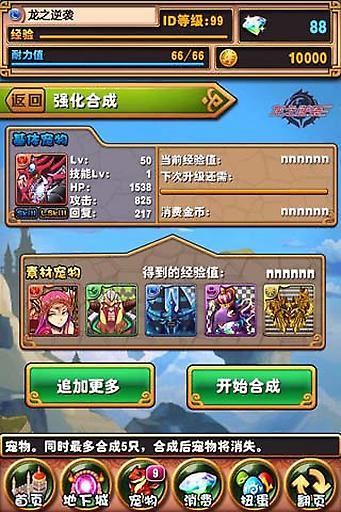 龙之逆袭(游戏王)截图3