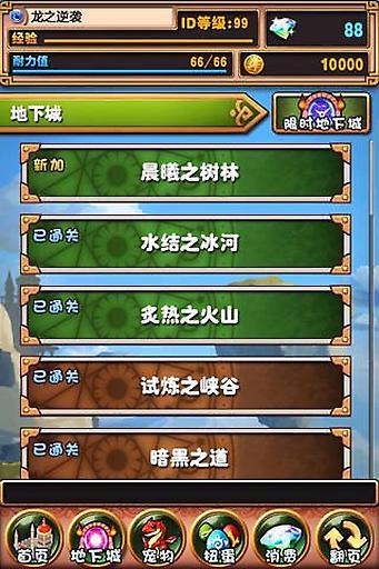 龙之逆袭(游戏王)截图4