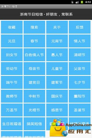 浙南节日短信