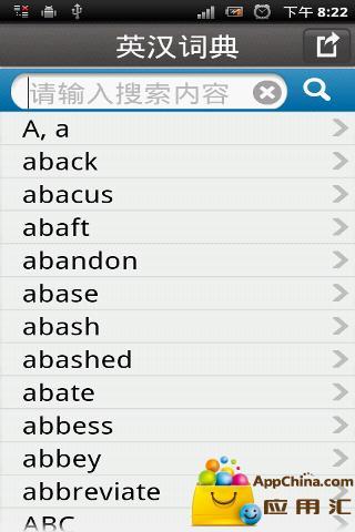 英汉词典 生產應用 App-愛順發玩APP