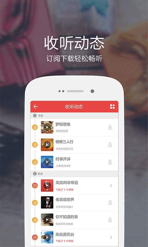 凤凰FM截图1
